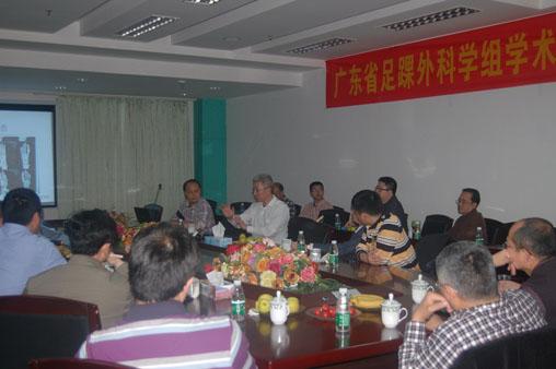 我院举办广东省足踝外科学组学术沙龙02