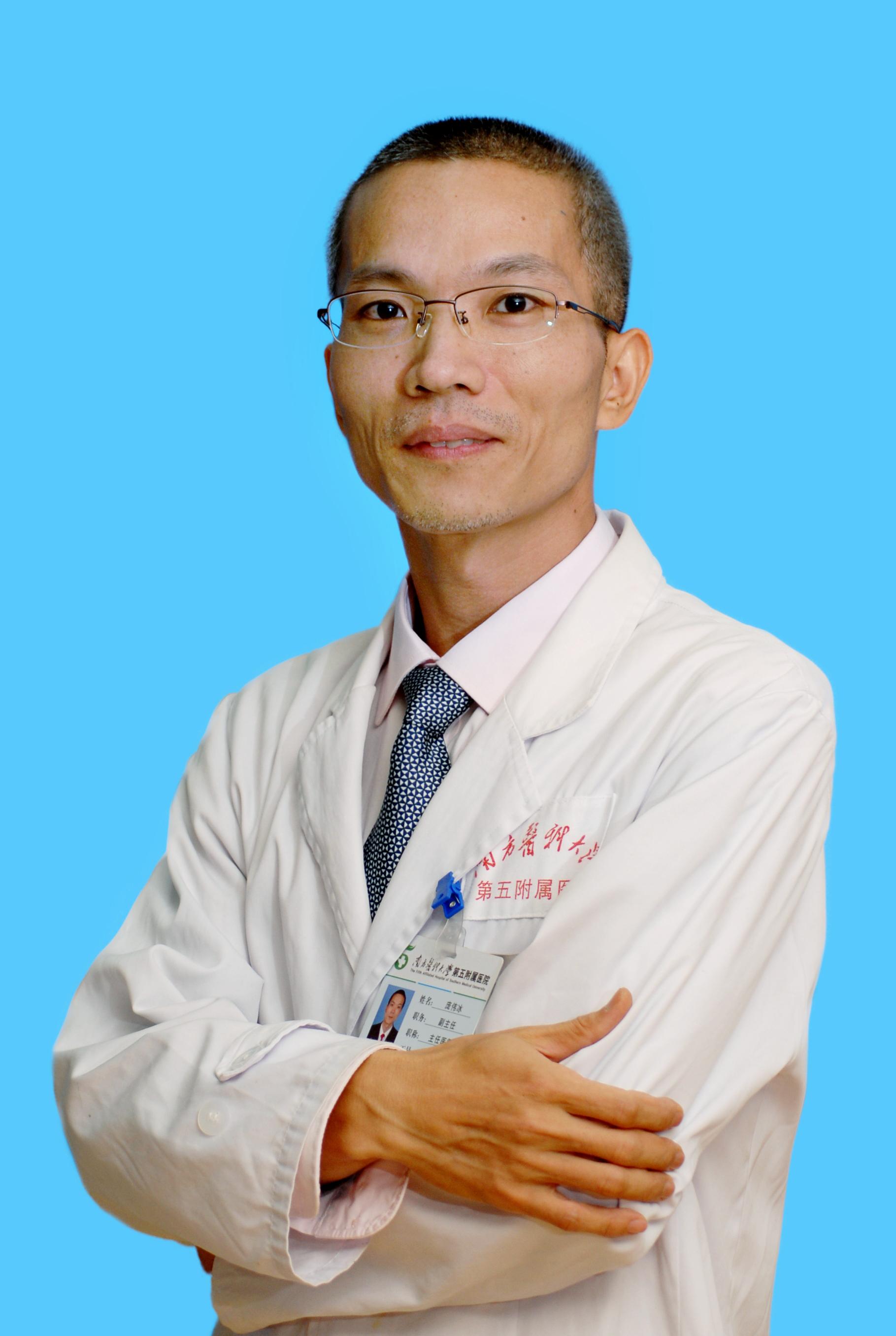 中医科主任 庞伟冰
